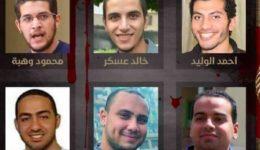 بيان مشترك:على السطات المصرية إيقاف تنفيذ أحكام الإعدام المبنية على محاكمات جائرة