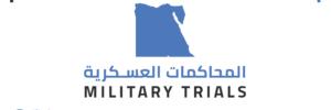 المحاكمات العسكرية