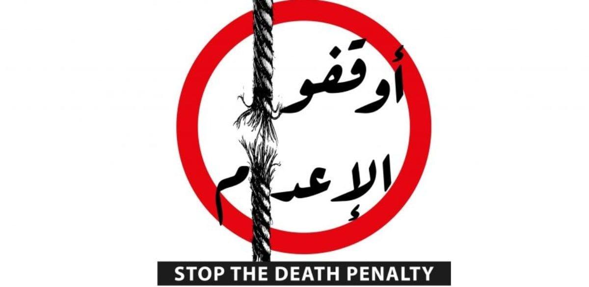 حملة-أوقفوا_الإعدام-862x483