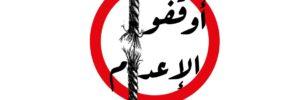 حملة-أوقفوا_الإعدام-1170x656