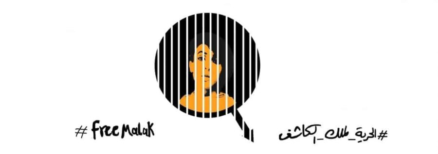 EGYPT : URGENT APPEAL FOR THE RELEASE OF MALAK AL-KASHIF