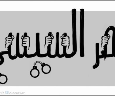 ترهيب المنظمات الحقوقية في مصر