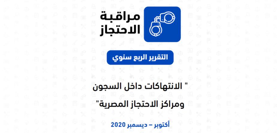 التقرير الربع سنوي الانتهاكات داخل السجون ومراكز الاحتجاز المصرية أكتوبر- ديسمبر 2020